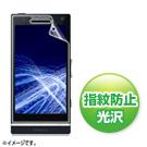 Xperia NX 液晶保護フィルム(指紋防止・光沢)