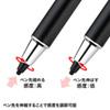 【60%OFFセール】充電式極細タッチペン(ブラック)