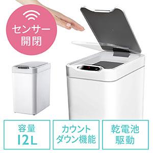 センサー式ゴミ箱 全自動ゴミ箱 12L 自動開閉 ふた付き ダストボックス スリム 非接触式 電池式 静音タイプ プラスチック