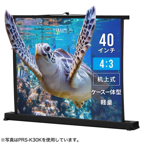 プロジェクタースクリーン(机上式・40インチ・4:3)