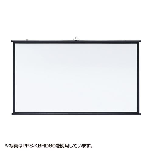 【わけあり在庫処分】プロジェクタースクリーン壁掛け式(アスペクト比16:9・60型相当)
