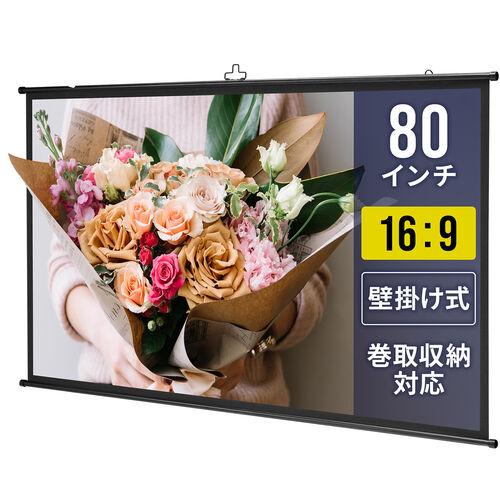 プロジェクタースクリーン壁掛け式(アスペクト比16:9・80型相当)