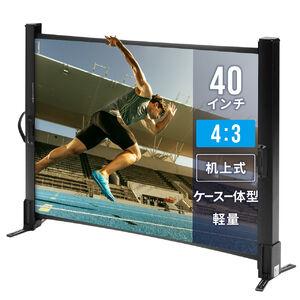 モバイルスクリーン(40型相当・机上型)