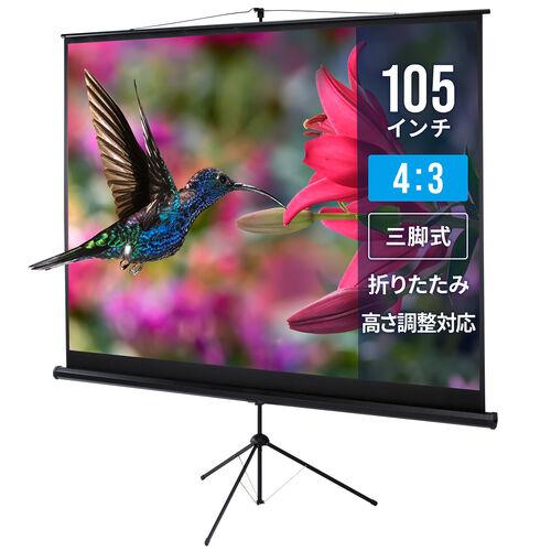 プロジェクタースクリーン(105インチ・三脚式・自立式)