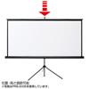 プロジェクタースクリーン(75インチ・三脚式・自立式)