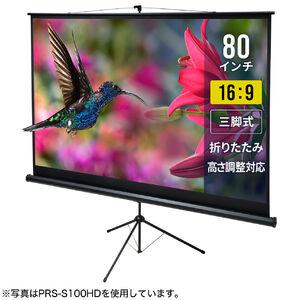 プロジェクタースクリーン(三脚式)
