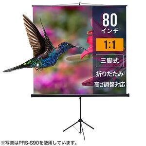 プロジェクタースクリーン(80型相当・三脚式)