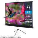 プロジェクタースクリーン(85インチ・三脚式・自立式)