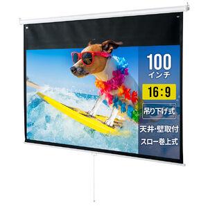 プロジェクタースクリーン(100型・吊り下げ式)