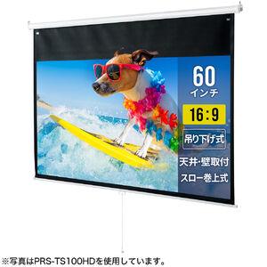 プロジェクタースクリーン(60型・吊り下げ式)