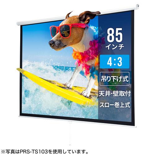 プロジェクタースクリーン(85型・吊り下げ式)