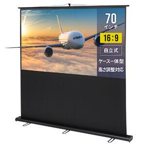 プロジェクタースクリーン(70型相当・床置き式・アスペクト比16:9)