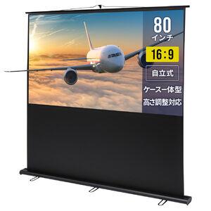 プロジェクタースクリーン(80型相当・床置き式・アスペクト比16:9)