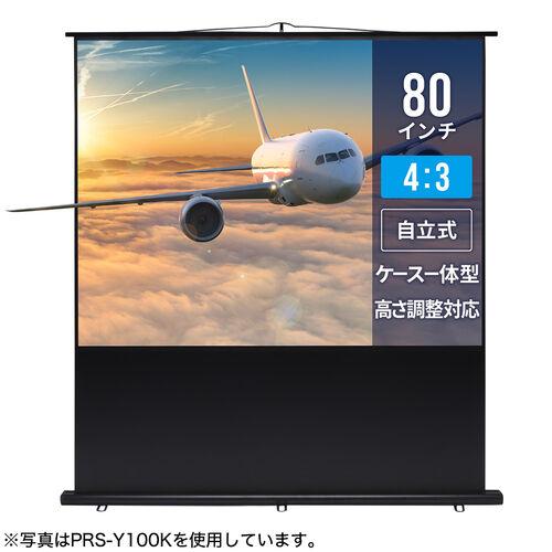 プロジェクタースクリーン(床置き式・80インチ・4:3)