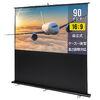 プロジェクタースクリーン(90型相当・床置き式・アスペクト比16:9)
