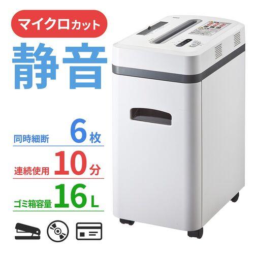 電動シュレッダー(業務用・マイクロカット・6枚細断・連続10分使用・CD/DVD・カード対応)