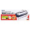 電動シュレッダー(家庭用・ストレートカット・6枚細断・連続2分使用)