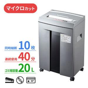 電動シュレッダー(業務用・マイクロカット・10枚細断・連続40分・CD/DVD カード対応)
