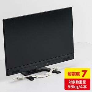 耐震ベルト(4本・防災グッズ・転倒 落下防止・耐震度7)