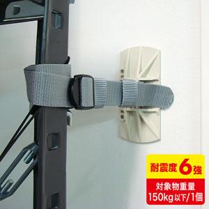 耐震ベルト(転倒防止・2個入り・接着パッド付き)