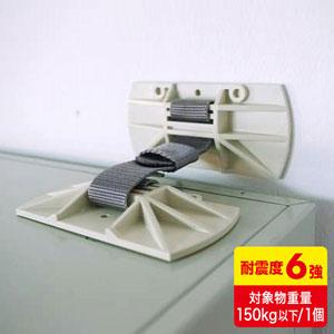 耐震ベルト(転倒防止・1個入り・接着パッド付き)