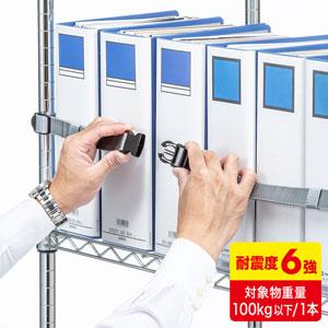 落下防止ベルト(書棚・オープン棚・120㎝・地震対策・耐震・簡単)