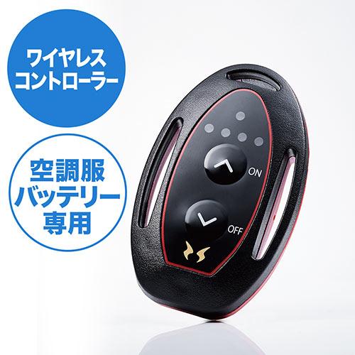空調風神服バッテリー用ワイヤレスコントローラー(Bluetooth5.0・RD9090専用・フック付き)