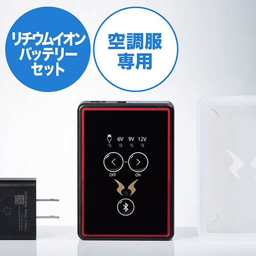 空調風神服専用リチウムイオンバッテリーセット(日本製バッテリー・2020年モデル・ワイヤレスコントローラー対応・高電圧12V)