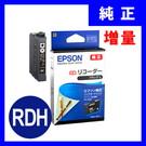 RDH-BK-L エプソン インクカートリッジ ブラック増量