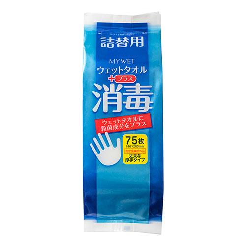詰め替え用消毒ウェットタオル(200-CD012専用・ウェットティッシュ・殺菌効果・無香料・厚手タイプ・75枚・140×200mm)
