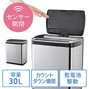 センサー式ゴミ箱 全自動ゴミ箱 30L 自動開閉 ふた付き ダストボックス 非接触式 電池式 静音タイプ ステンレス