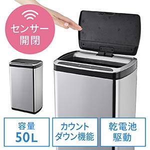 センサー式ゴミ箱 全自動ゴミ箱 50L 自動開閉 ふた付き ダストボックス 非接触式 電池式 静音タイプ ステンレス