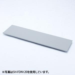 中棚(SH-FD870用)