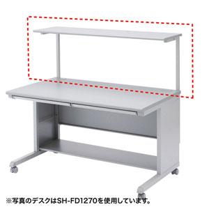 サブテーブル(SH-FD1270用)