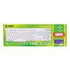 【わけあり在庫処分】 排水機能付き108キーボード(PS/2・ホワイト)