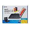 10.2インチiPad専用ケース付きキーボード