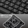 メカニカルキーボード(黒軸・ブラック)