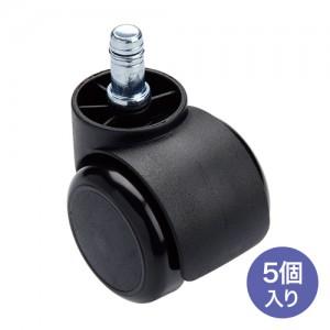 OAチェアー用ウレタンキャスター(5個入)