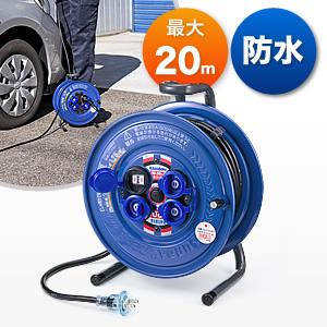 電源コードリール 屋外用(20m・防雨型・サンデーレインボーリール・ハタヤ製)