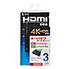 HDMI切替器(3入力1出力・4K60Hz・HDR・HDCP2.2対応・自動/手動切り替え・PS5対応)
