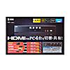 パソコン自動切替器(HDMIディスプレイ対応・4:1)