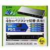 パソコン自動切替器(4:1・PS/2)