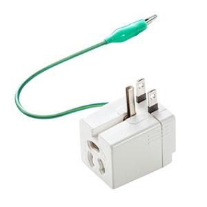 電源アダプター(3P・2P・温度ヒューズ内蔵・ホワイト)