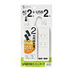 USB充電器(2ポート・2P・AC2個口・2m)