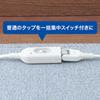 中間スイッチ付延長コード(2P・1個口・2m・ホワイト)