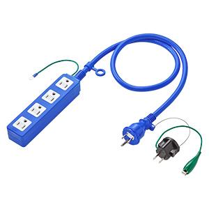 高強度電源タップ(高強度・4個口・1m・ブルー)