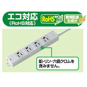 工事物件タップ(3P抜け止め・L型プラグ・4個口・3m)