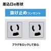 工事物件タップ(3P抜け止め・L型プラグ・6個口・3m)