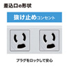 工事物件タップ(エココードケーブル・3P抜け止め・8個口・3m)