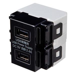 埋込USB給電用コンセント(5A・2.4A)